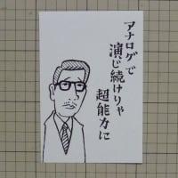 中井貴一(川柳似顔絵)