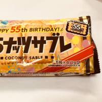 55歳おめでとう!好きだよ!