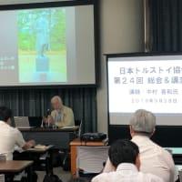 中村喜和・一橋大名誉教授、日本トルストイ協会で講演!