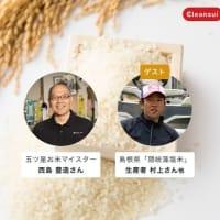 今応援したいお米生産者トークイベント