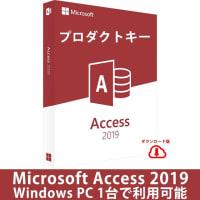 激安税込購入Access 2019 日本語版 ダウンロード版永続版