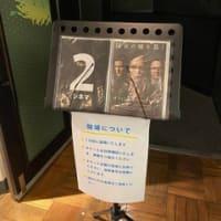 映画『オフィシャル・シークレット』京都シネマにて