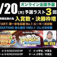 【個別総評(チーム部門&DC)】9.20開催D.START/CREATIONオンライン全国予選