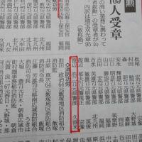 渡辺浩二君 「危険業務従事者叙勲受章」