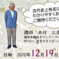 歴史講座「蘇我氏滅亡のドラマ入鹿暗殺」、橿原市ミグランスで12月19日(土)開催!(2020 Topic)