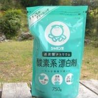 シャボン玉石けんの 酸素系漂白剤