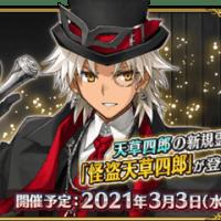 Fate/Grand Order§物欲センサーにしょーり!