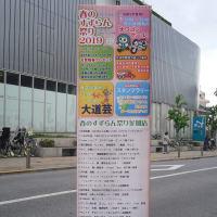 春のすずらん祭り2019@経堂すずらん通り商店街
