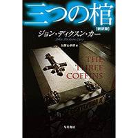 ジョン・ディクスン・カー『三つの棺』(ハヤカワ文庫、加賀山卓朗訳)
