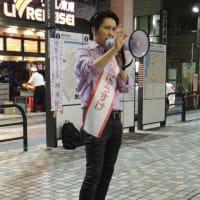 都議会議員選挙!「河合ゆうすけ」さん、青砥での遊説も更けて来ました!