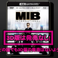 【悲報】3D版が発売されない『メン・イン・ブラック:インターナショナル』
