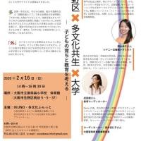 2/16 IKUNO・多文化ふらっと第2回シンポジウム