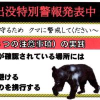 阿賀野市 熊の情報 2020.9.17~10月24日