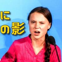 グレタは支那の工作員!支那を批判せず!ブラジル非難で正体明確に!