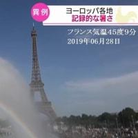 6月28日:フランスで45度9分を記録 2019年