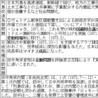 田中角栄内閣(重要5事項)の覚え方◇A近現726