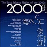 21世紀最初の10年のショーケース『2000年代海外SF傑作選』