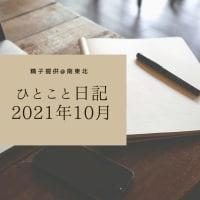 ひとこと日記2021年10月