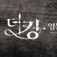 イ・ミンホ&キム・ゴウン主演、新ドラマ「ザ・キング」予告映像第1弾