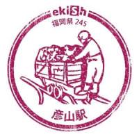 JR九州 彦山駅