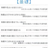 俳句ポスト365 兼題【 熱燗 】