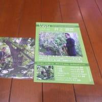 10/27からのFUSEのツアーで井上さんのCD「Vayu」が先行発売されます