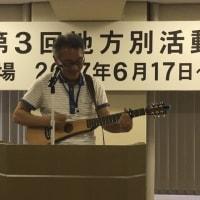 地方別交流会で小原事務局長が歌でも訴え!