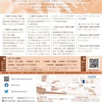 ファミローザ・ハーモニー&ボーイズ コンサート2020のお知らせ!