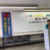 2020グループZAZA連続講座平井美津子さん講演第1回レジュメ公開!①