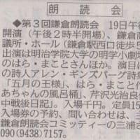 本日、第3回 鎌倉朗読会告知。神奈川新聞湘南版情報スクランブルに掲載されました