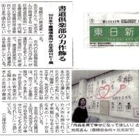 豊橋信用金庫向ヶ丘支店ロビー展-1