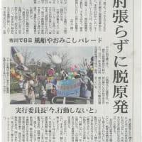 東京新聞で告知記事