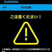 シマノの模倣品判別アプリ