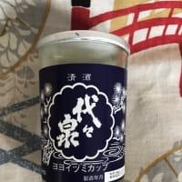 ★安い旨酒を探す!【カップ酒呑み比べ】その29.「福扇」