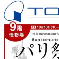 さっぽろ東急百貨店「ドゥマゴパリ祭」
