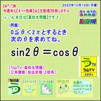【高校生問題】三角関数2[う山先生のネット指導・生配信]【算数・数学】(う山TV)