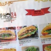 ベトナム料理 PHO34