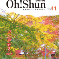 月刊Oh!Shun11月号発行☆