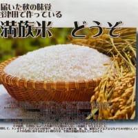 米収穫 完了!