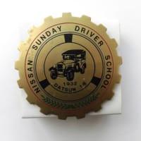 日産(ニッサン、ダットサン)サンデードライバー講習修了のカーバッジ