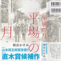 マイベスト2019 非ミステリ篇