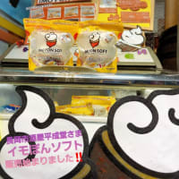 長岡市酒屋平成堂さまにてイモぽんソフト販売開始