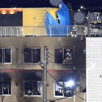 京アニ火災33人の死亡確認平成以降最悪第1スタジオ、18日朝はセキュリティー解除