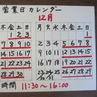 営業案内11月 記録更新!東京の6ワンちゃんグループ来場