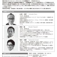 山田五郎の講演も 成城ホールで「2020年世田谷のまちで☆おもてなし」