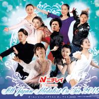 スケートカナダSP・JTBツアー全日本