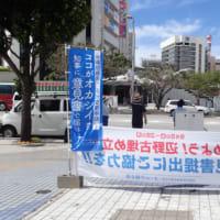 9月24日の防衛省交渉の質問書全文を掲載 /// 19日(土)は県庁前広場で意見書提出を呼びかける街宣活動