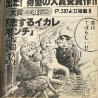 旭川高専出身だが卒業はしてない漫画家・塚脇永久さんがプチブレイク中!