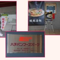 ハチバンフーズパーク「ゆず酸辣湯麺」@石川県能美郡 10月19日 クローズの試食会に参加させていただきました!rinaさんありがとう!