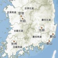 韓国地域別リンク集